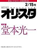 オリ☆スタ 2016年 2/15 号