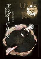 Under the Rose 春の賛歌: (4) (バーズコミックス デラックス)