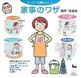 スーパー主婦おススメ家事のワザ 掃除・洗濯編 (時短カンタン!)