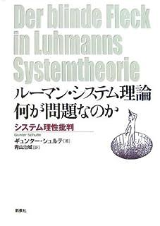 ルーマン・システム理論 何が問題なのか―システム理性批判