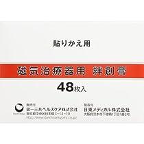 第一三共ヘルスケア 磁気治療器用 絆創膏 48枚