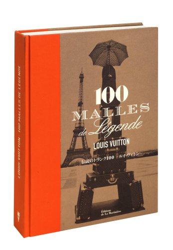 伝説のトランク100 ―ルイ・ヴィトン―