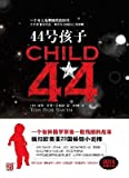 img - for 44(Chinese Edition) book / textbook / text book