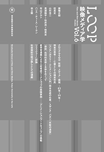LOOP 映像メディア学Vol.6