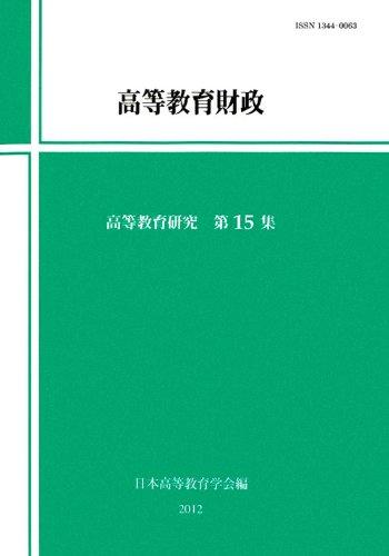 高等教育研究 第15集 特集:高等教育財政 (高等教育研究 第 15集)
