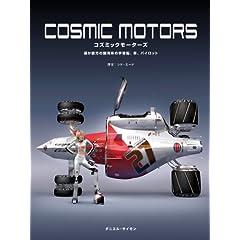 COSMIC MOTORS -遥か彼方の銀河系の宇宙船、車、パイロット- (ハードカバー)