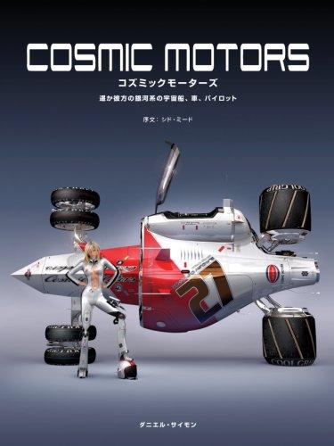 COSMIC MOTORS -遥か彼方の銀河系の宇宙船、車、パイロット-