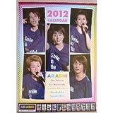 【即納】数量限定 2012年度版 A2サイズ 全員集合 嵐 カレンダー 13ページ