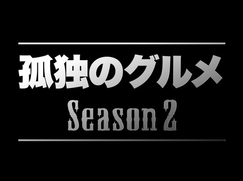 孤独のグルメ Season2 Blu-ray BOX
