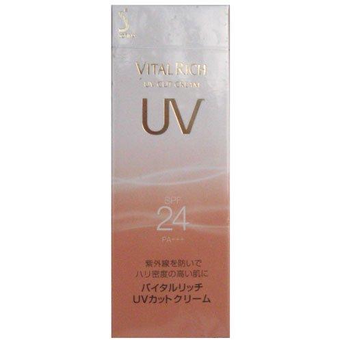 バイタルリッチ UVカットミルク