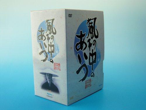 風の中のあいつ DVD-BOX
