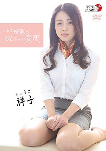 祥子「とある綺麗なOLさんの妄想」 [DVD] -