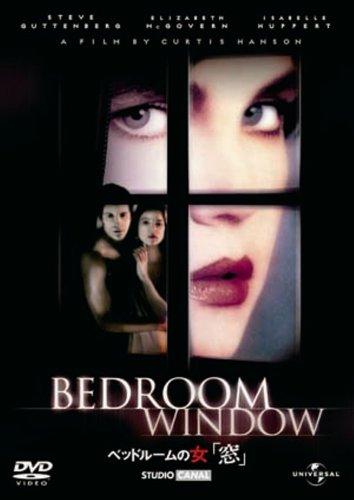 ベッドルームの女「窓」(ユニバーサル・セレクション2008年第11弾)【初回生産限定】 [DVD]