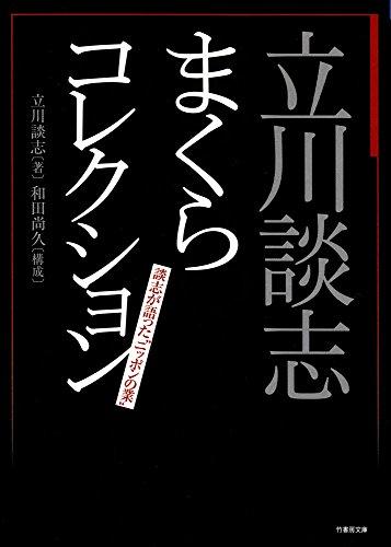 """立川談志 まくらコレクション 談志が語った""""ニッポンの業"""""""