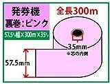 券売機ロール紙 57.5×300m×35裏巻 ピンク 150μ 5巻入