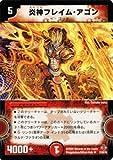 デュエルマスターズ 【 炎神フレイム・アゴン 】 DM27-027UC 《極神編4》