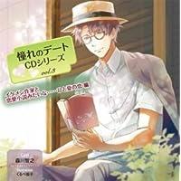 憧れのデートCD vol.3 イケメン作家と恋愛小説みたいな……ひと夏の恋編出演声優情報