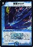 デュエルマスターズ 【 斬隠オロチ 】 DM29-002BR 《戦国編2》