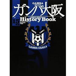 ガンバ大阪15年史 (B.B.MOOK―スポーツシリーズ (475))