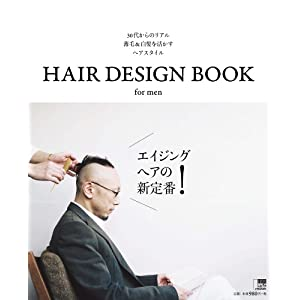 HAIR DESIGN BOOK for men 表紙画像