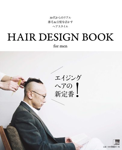 HAIR DESIGN BOOK for men 2014年号 大きい表紙画像