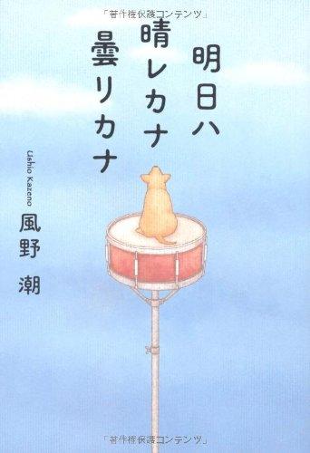Tomorrow c Hare Cana 曇リ Cana