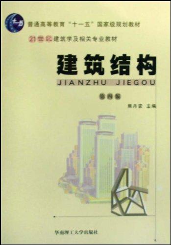 建筑结构(普通高等教育十一五国家级规划教材)