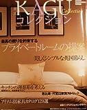 家具コレクション (Vol.19(2006AUTUMN)) (Neko mook (951))
