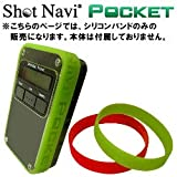 『Shot Navi Pocket』 専用 特製シリコンリストバンド (レッド&ライトグリーンセット)