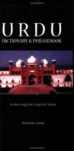 Urdu: Urdu-English, English-Urdu Dictionary & Phrasebook (Hippocrene Dictionary and Phrasebook) (Urdu Edition)
