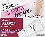 【第3類医薬品】フェルゼア レチノバイタル クリーム 30g