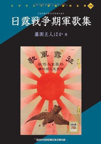日露戦争期軍歌集―高知市民図書館近森文庫所蔵 (リプリント日本近代文学 189)