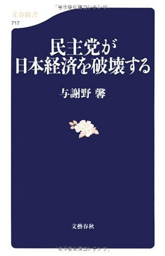 民主党が日本経済を破壊する (文春新書)