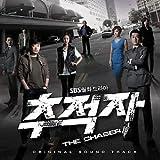 韓国ドラマ ost (SBS) 「追跡者」 The Chaser (ソン・ヒョンジュ主演)