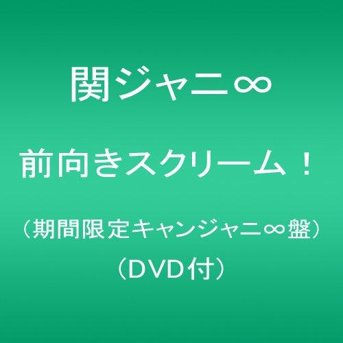 前向きスクリーム! (期間限定キャンジャニ∞盤)(DVD付)