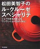 松田美智子のル・クルーゼスペシャリテ―シェフの味をめざした、ワンランク上の36レセピ。