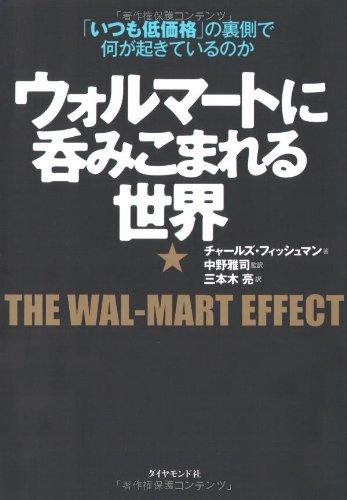 ウォルマートに呑みこまれる世界