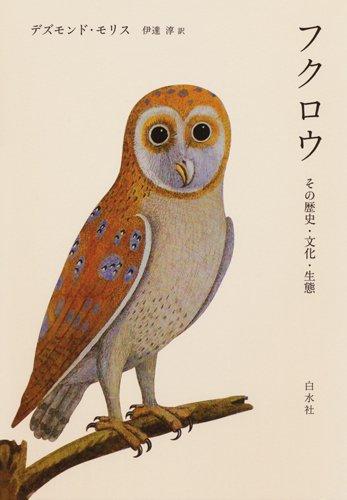 フクロウ ─ その歴史・文化・生態 書影