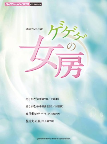 ピアノミニアルバム 「NHK連続テレビ小説 ゲゲゲの女房」