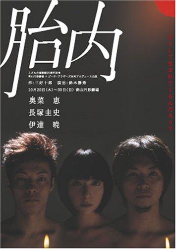 胎内 [DVD]