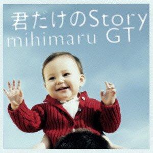 君だけのStory(初回限定盤)(DVD付)