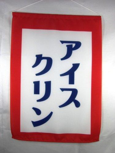 ポリエステル製 吊旗 アイスクリン