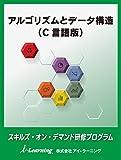 アルゴリズムとデータ構造 (C言語版) スキルズ・オン・デマンド研修プログラム