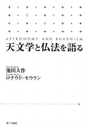 天文学と仏法を語る