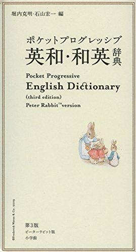 ポケットプログレッシブ英和和英辞典[3版合本並ピーター版〕