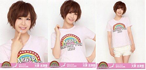 AKB48 公式生写真 全国ツアー2014 徳島Ver. 会場特典 【大家志津香】 3枚コンプ