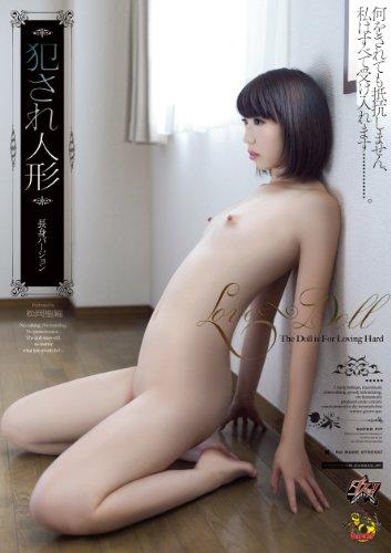 犯され人形 長身バージョン 松岡聖羅 ダスッ!  [DVD]