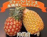 週末限定発送 パイン パイナップル 沖縄「スナックパイン約700g & ピーチパイン約500g」 各1玉セット ランキングお取り寄せ