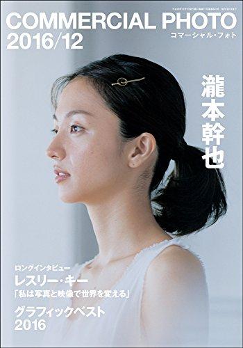COMMERCIAL PHOTO (コマーシャル・フォト) 2016年 12月号
