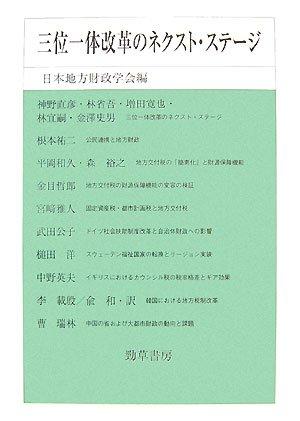 三位一体改革のネクスト・ステージ (日本地方財政学会研究叢書) (日本地方財政学会研究叢書)